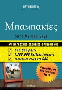 mpampakies2sm