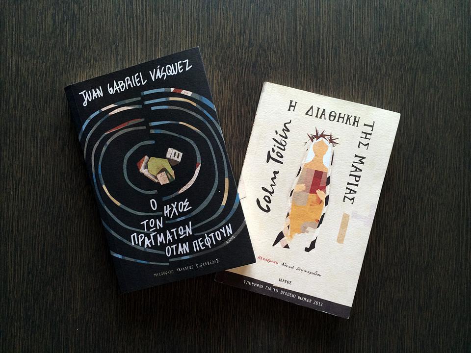 ikaros_bookworm