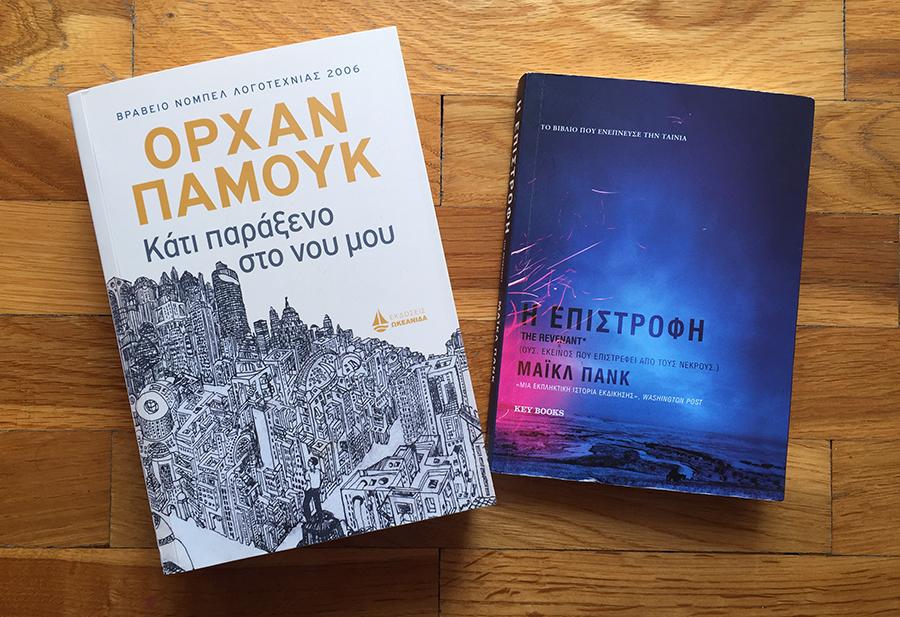 Pamouk_Revenant_04