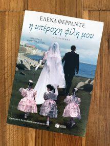 Ferrante_01