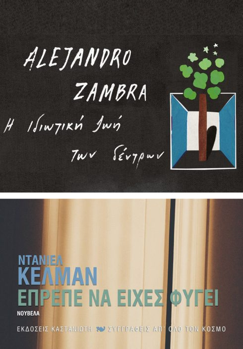 Kehlman_ZAMBRA_Covers